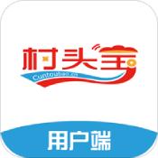 村头宝app下载_村头宝app最新版免费下载