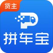 拼车宝货主版app下载_拼车宝货主版app最新版免费下载