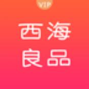 西海良品app下载_西海良品app最新版免费下载