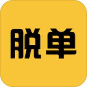 脱单app下载_脱单app最新版免费下载