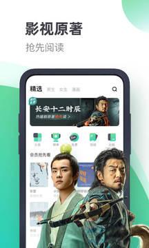 书旗小说app下载_书旗小说app最新版免费下载