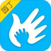 掌通家园园丁版app下载_掌通家园园丁版app最新版免费下载