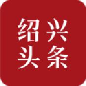 绍兴头条app下载_绍兴头条app最新版免费下载