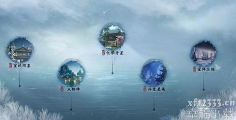 一梦江湖谈妙言浮生星阵全卡牌结局攻略