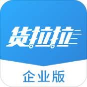货拉拉企业版app下载_货拉拉企业版app最新版免费下载