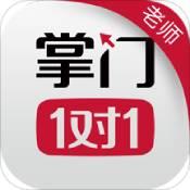 掌门好老师app下载_掌门好老师app最新版免费下载