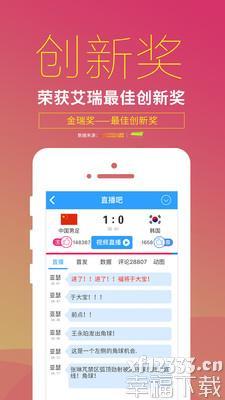 直播吧app下载_直播吧app最新版免费下载