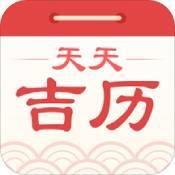 万年历日历黄历农历app下载_万年历日历黄历农历app最新版免费下载