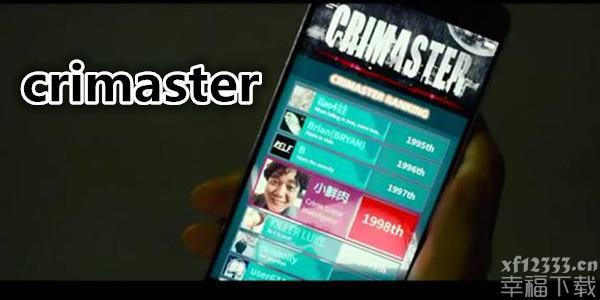 犯罪大师crimaster答案汇