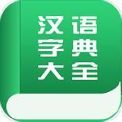 汉语字典大全app下载_汉语字典大全app最新版免费下载