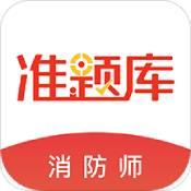 消防工程师准题库app下载_消防工程师准题库app最新版免费下载