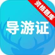 导游资格证题库app下载_导游资格证题库app最新版免费下载