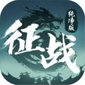 征战纯净版手游下载_征战纯净版手游最新版免费下载