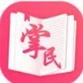 掌民小说app下载_掌民小说app最新版免费下载