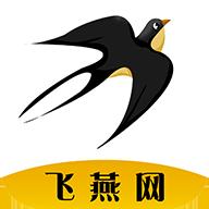 飞燕网app下载_飞燕网app最新版免费下载