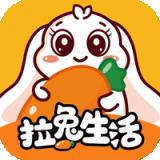 拉兔app下载_拉兔app最新版免费下载