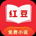 红豆免费小说app下载_红豆免费小说app最新版免费下载