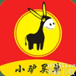 小驴买单app下载_小驴买单app最新版免费下载