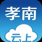 云上孝南app下载_云上孝南app最新版免费下载