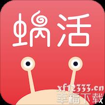 蜗活app下载_蜗活app最新版免费下载