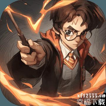 哈利波特:魔法觉醒手游下载_哈利波特:魔法觉醒手游最新版免费下载