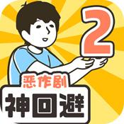 神回避2手游下载_神回避2手游最新版免费下载