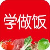 学做饭app下载_学做饭app最新版免费下载