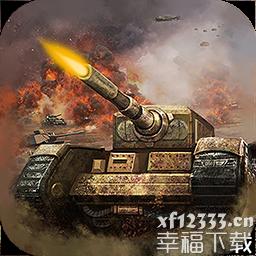 坦克联盟果盘版