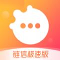 链信极速版app下载_链信极速版app最新版免费下载