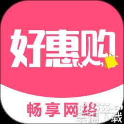 好惠购app下载_好惠购app最新版免费下载