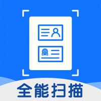 扫描全能文字识别app下载_扫描全能文字识别app最新版免费下载
