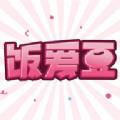 饭爱豆app下载_饭爱豆app最新版免费下载
