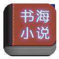 书海小说最新版app下载_书海小说最新版app最新版免费下载