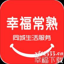 幸福常熟app下载_幸福常熟app最新版免费下载