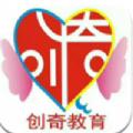 创奇教育app下载_创奇教育app最新版免费下载