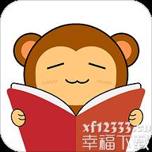 猴子阅读免费版app下载_猴子阅读免费版app最新版免费下载