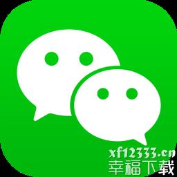 微信7.0.15正式版app下载_微信7.0.15正式版app最新版免费下载