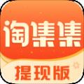 淘集集返利提现版app下载_淘集集返利提现版app最新版免费下载
