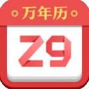 诸葛万年历app下载_诸葛万年历app最新版免费下载