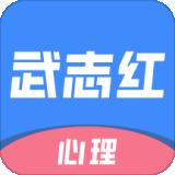 武志红心理app下载_武志红心理app最新版免费下载