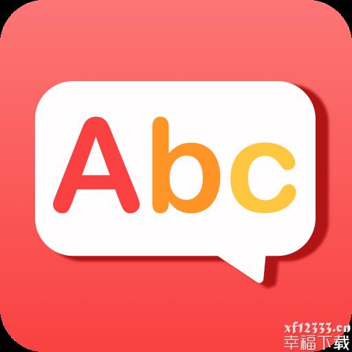 英语听力翻译app下载_英语听力翻译app最新版免费下载