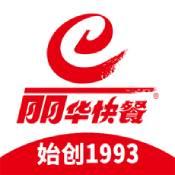 丽华快餐app下载_丽华快餐app最新版免费下载