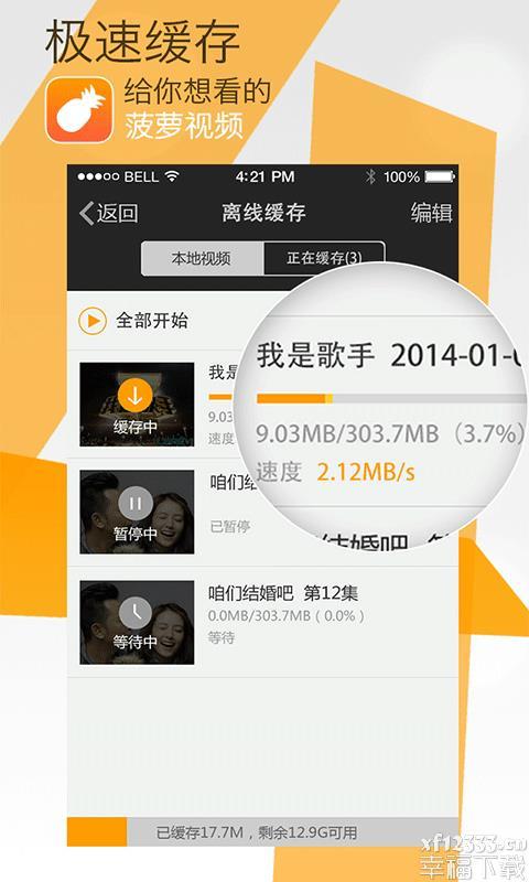 菠萝视频app下载_菠萝视频app最新版免费下载