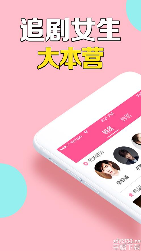 韩剧TV网app下载_韩剧TV网app最新版免费下载