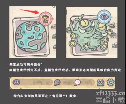 最强蜗牛属性四围说明 蜗