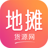 地摊货源网app下载_地摊货源网app最新版免费下载