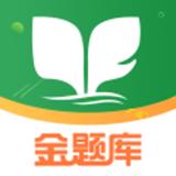 金题库app下载_金题库app最新版免费下载