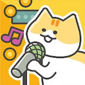 猫咪街头乐队育成手游下载_猫咪街头乐队育成手游最新版免费下载