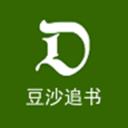 豆沙追书app下载_豆沙追书app最新版免费下载