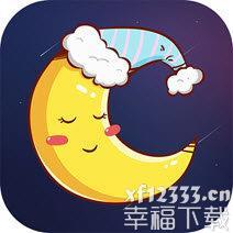 睡觉赚app下载_睡觉赚app最新版免费下载